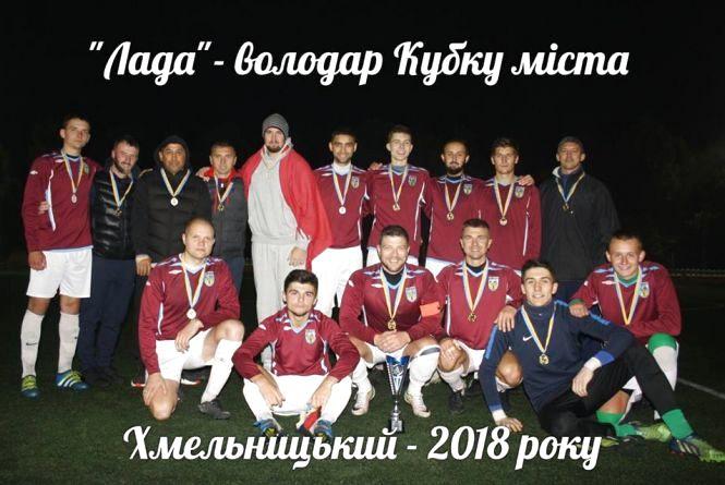 Визначився володар Кубку Хмельницького з футболу