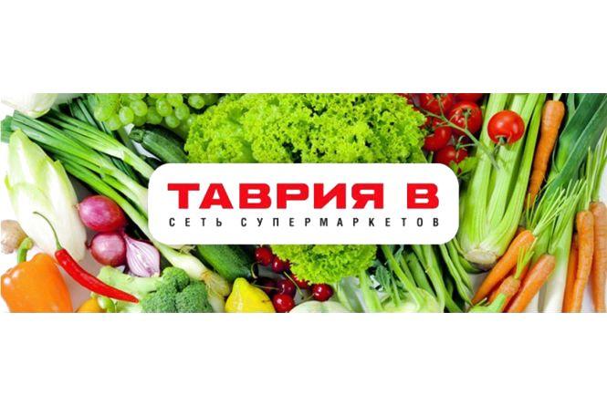 """Вакансія від мережі супермаркетів """"Таврія В"""""""