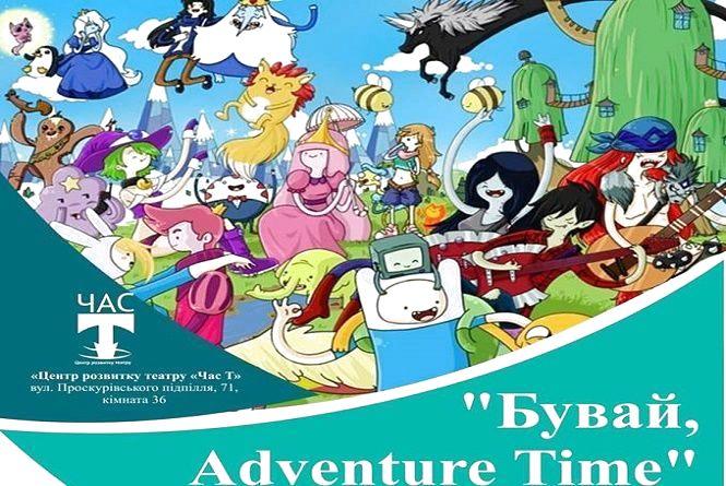 """""""Бувай, Adventure Time"""": хмельничан запрошують на вечір присвячений мультфільмам"""