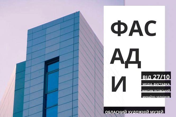 """У галереї на Проскурівській покажуть медіа-виставку """"Фасади"""""""