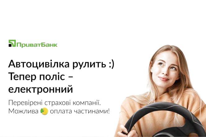 Подільські водії можуть придбати автоцивілку в Приват24,  сплативши за неї згодом (Новини компаній)