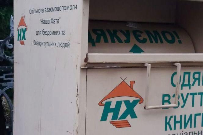 Не викидай, а віддай: хмельничанин Сергій просить встановити у місті контейнери для збору вживаних речей