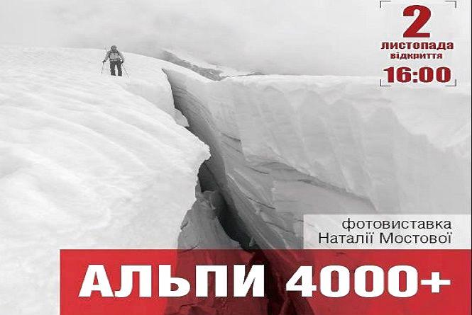 Величні Альпи крізь об'єктив: хмельничан запрошують на унікальну фотовиставку