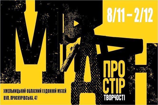 """""""Майдан: простір творчості"""": у Хмельницькому покажуть унікальну виставку, присвячену Революції гідності"""
