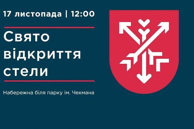Нова фотозона: барвистий герб Хмельницького встановлять на набережній