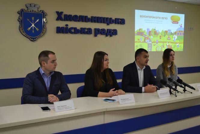 Портал для пошуку волонтерів представили у Хмельницькому: як він працює