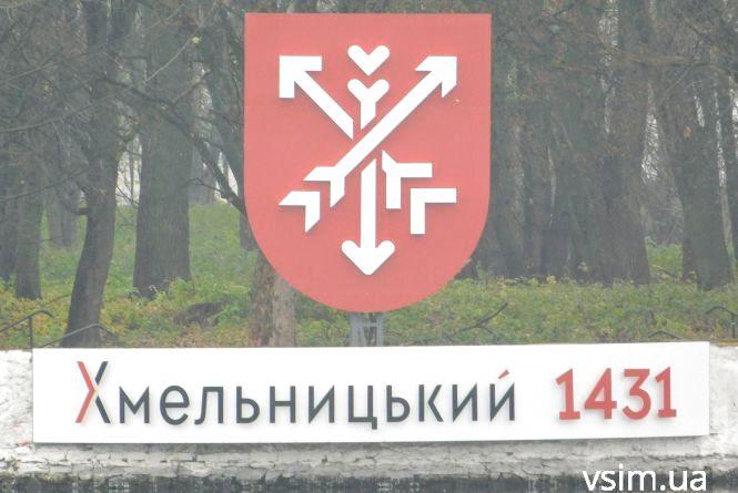 Фото дня: на Острові Кохання з'явився бренд Хмельницького