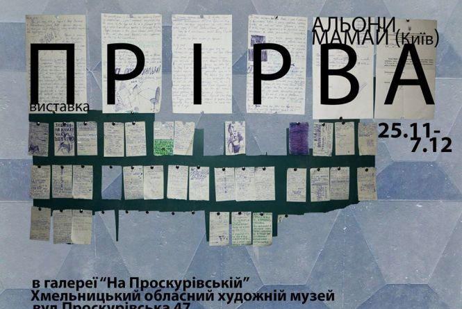 """В галереї на Проскурівській покажуть """"Прірву"""" художниці Альони Мамай"""