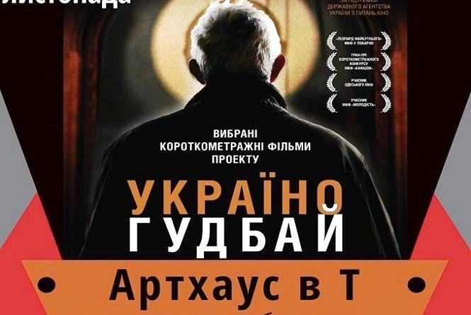 Хмельничан запрошують на спільний перегляд українських короткометражних фільмів