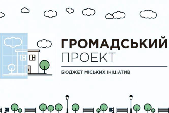 SMART-бібліотека та майданчик для боче: на які ідеї хмельничан міська рада дасть майже 2 мільйона гривень