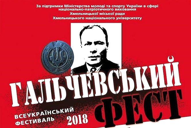 "У п'ятницю у Хмельницькому вируватиме патріотичний ""Гальчевський фест"""