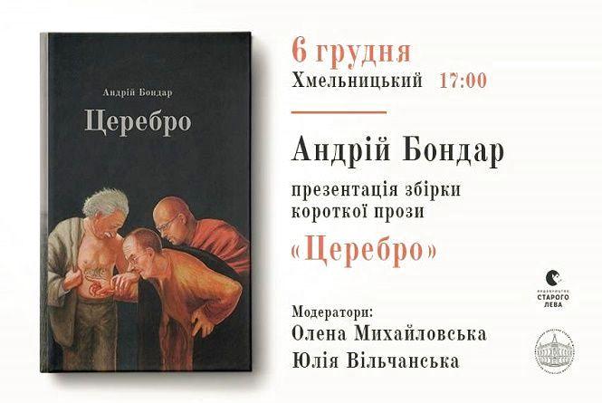 Український письменник Андрій Бондар презентує свою нову  збірку у Хмельницькому