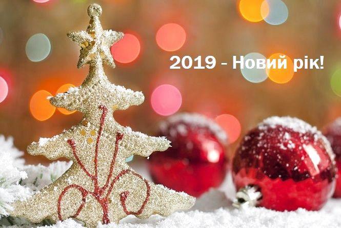 Зі снігом чи без? Синоптик розповів, якою буде Новорічна ніч в Україні