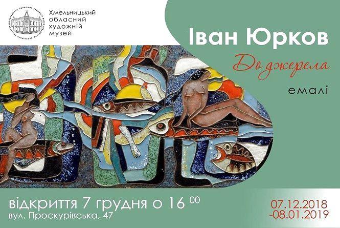 У музеї на Проскурівській покажуть виставку емалей відомого художника Івана Юркова