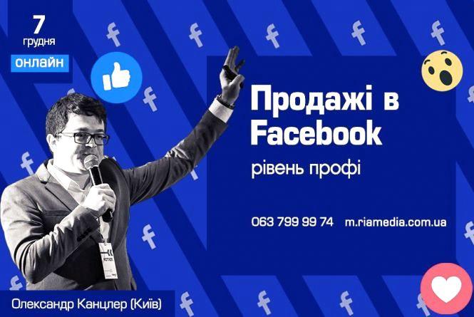 Як продавати через facebook на рівні ПРОФІ (Новини компаній)