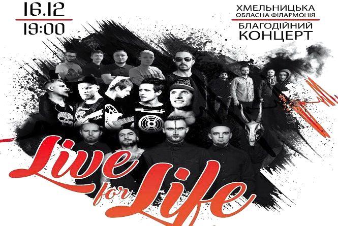 У Хмельницькому влаштують благодійний концерт задля порятунку хворих дітей