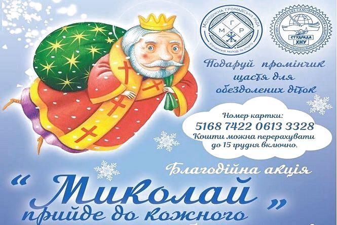 Хмельничан просять долучитися до благодійної акції, щоб святий Миколай прийшов до кожної дитини
