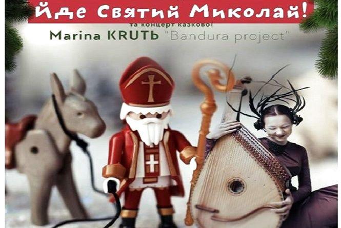 На Проскурівській влаштують святковий концерт до Дня Святого Миколая