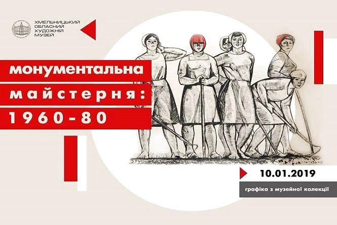 У музеї на Проскурівській покажуть унікальну виставку радянської графіки