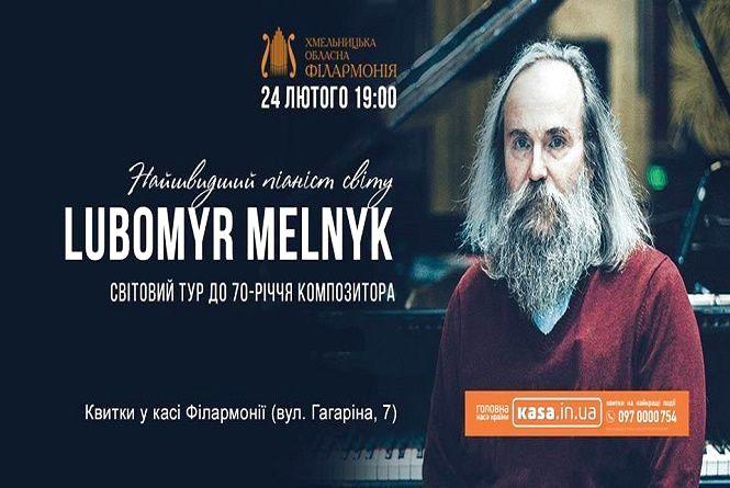 Найшвидший піаніст світу Любомир Мельник вперше зіграє для хмельничан