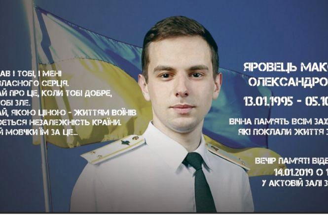 Загиблого на Сході хмельничанина Максима Яровця вшанують на вечорі пам'яті