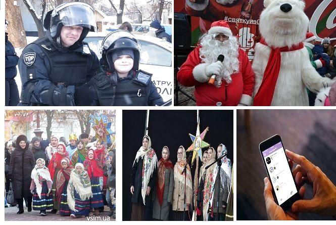 """Різдво з копами, масове колядування та вантажівка """"Coca-Cola"""": ТОП-5 новин тижня у Хмельницькому"""