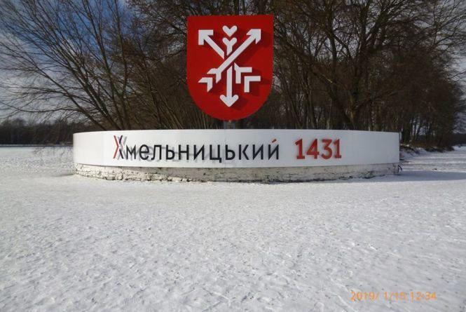 Пошкоджену стелу з брендом Хмельницького на Острові Кохання відремонтували