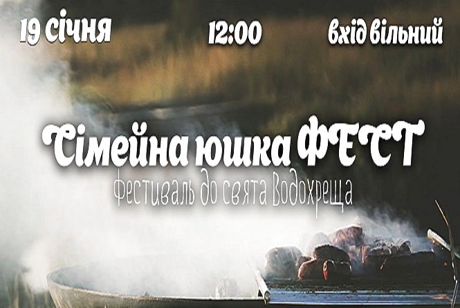 Смачна юшка та багато розваг: на Водохреще у Хмельницькому влаштують святковий фестиваль