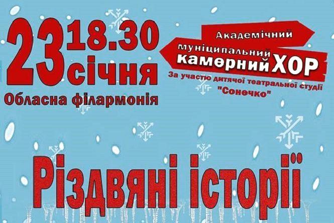 """""""Різдвяні історії"""": хмельничан кличуть на безкоштовний концерт"""