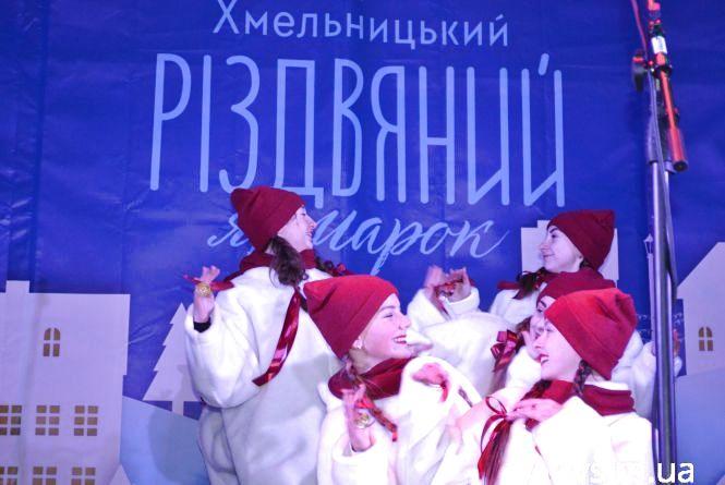 В Хмельницькому офіційно закрили Різдвяний ярмарок (ФОТО, ВІДЕО)