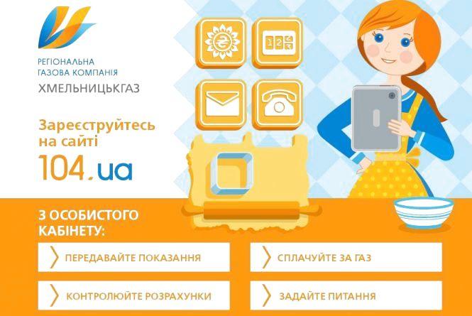 Не чекайте платіжок за газ, контролюйте газові питання через Особистий кабінет (прес-служба ПАТ «Хмельницькгаз»)