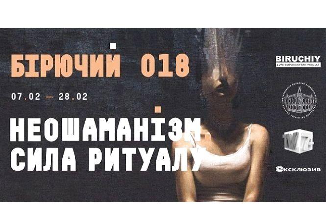 """Глибока та змістовна: у Хмельницькому покажуть унікальну виставку """"Неошаманізм. Сила Ритуалу"""""""