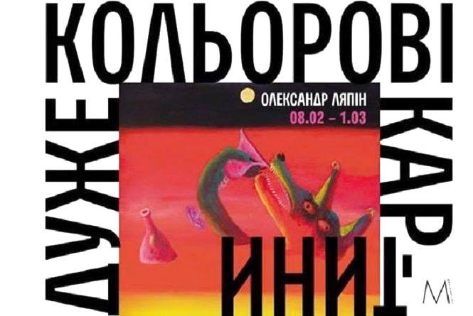 """""""Дуже кольорові картини"""" Олександра Ляпіна покажуть у Хмельницькому"""