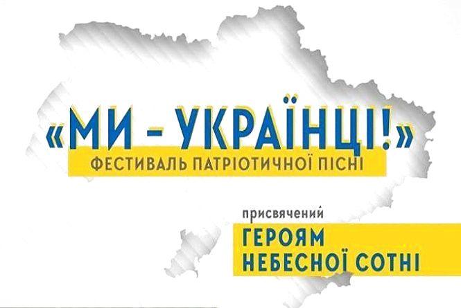 Ми – українці. У Хмельницькому вируватиме фестиваль патріотичної пісні