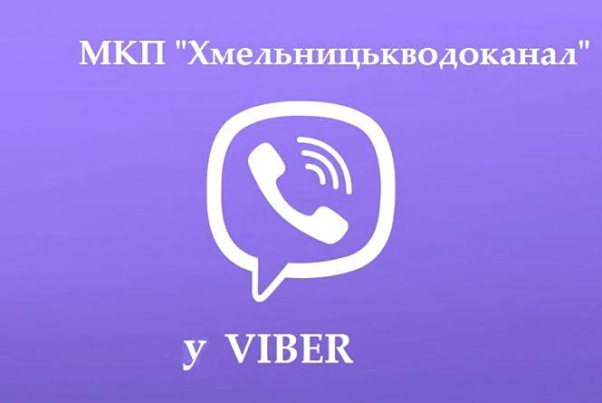 Хмельничани можуть подати показники лічильника води через Viber