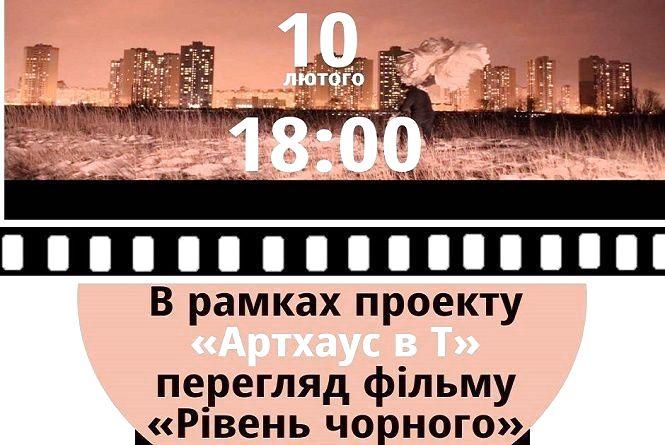 """""""Рівень чорного"""": хмельничан запрошують на спільний перегляд фільму"""