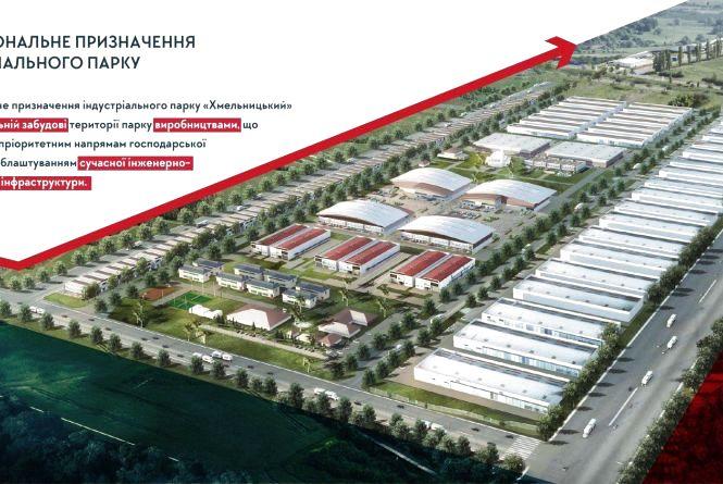 У Хмельницькому хочуть створити індустріальний парк: що це таке і для чого потрібно