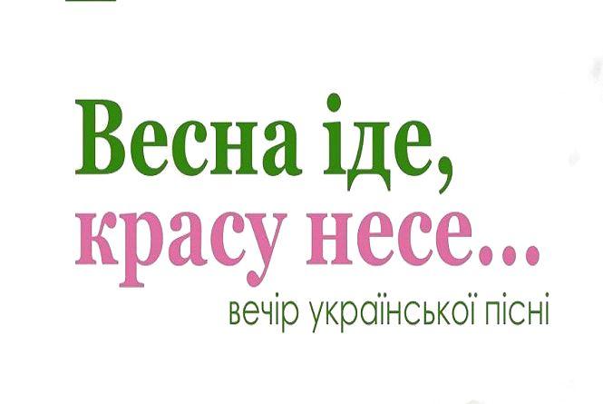 """""""Весна іде, красу несе"""": хмельничан кличуть на вечір української пісні"""