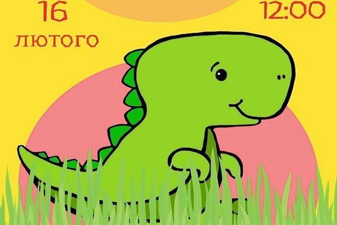 "Дитяча субота: маленьким хмельничанам розкажуть ""секрети вихованого Динозавра"""