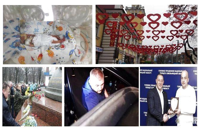 """Від свята кохання до лікарів під """"шафе"""": ТОП-5 новин тижня у Хмельницькому"""