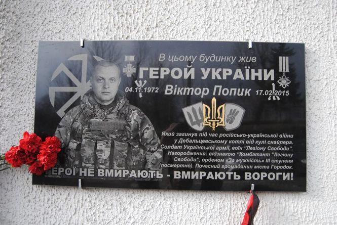 В Городку відкрили пам'ятну дошку Віктору Попику, який загинув у боях під Дебальцевим