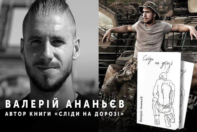 """Валерій Ананьєв презентує у Хмельницькому свою книгу про війну """"Сліди на дорозі"""""""