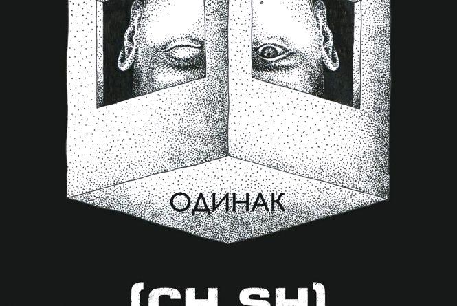 """Варто почути. Хмельницький гурт """"Чумацький шлях"""" випустив новий запальний сингл"""