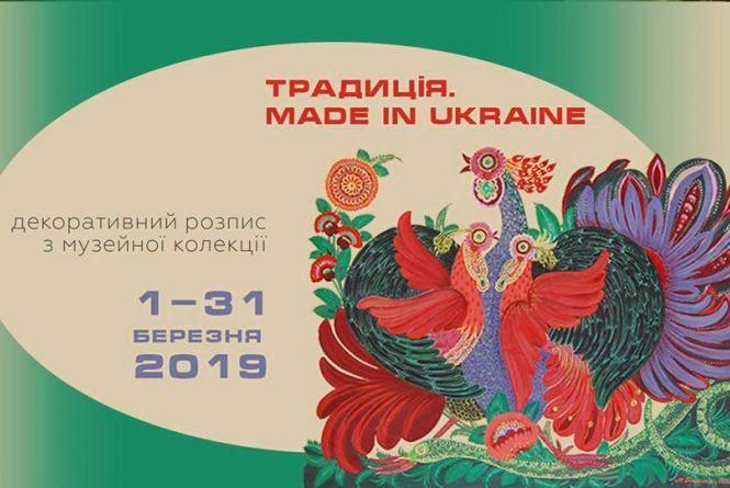 Made in Ukraine: у музеї на Проскурівській покажуть унікальну виставку декоративного мистецтва