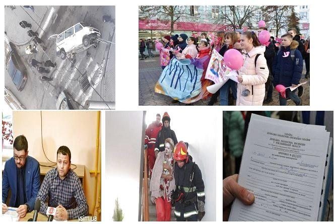 Від перевернутого таксі то рожевого маршу: ТОП-5 новин тижня у Хмельницькому