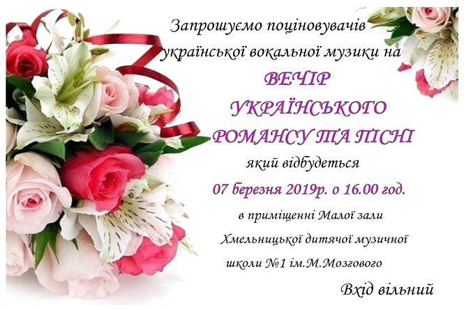 Хмельничан кличуть на вечір українського романсу