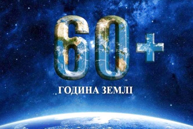 Година без світла: хмельничан закликають долучатись до всесвітньої акції