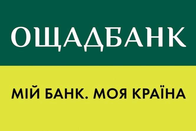 #монетизація_субсидій  інформує Ощадбанк (Новини компаній)