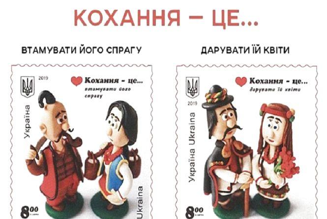 "Укрпошта випустила серію ексклюзивних ""закоханих"" марок"