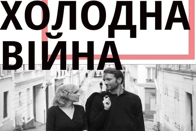 """""""Холодна війна"""": хмельничан кличуть на спільний перегляд фільму"""